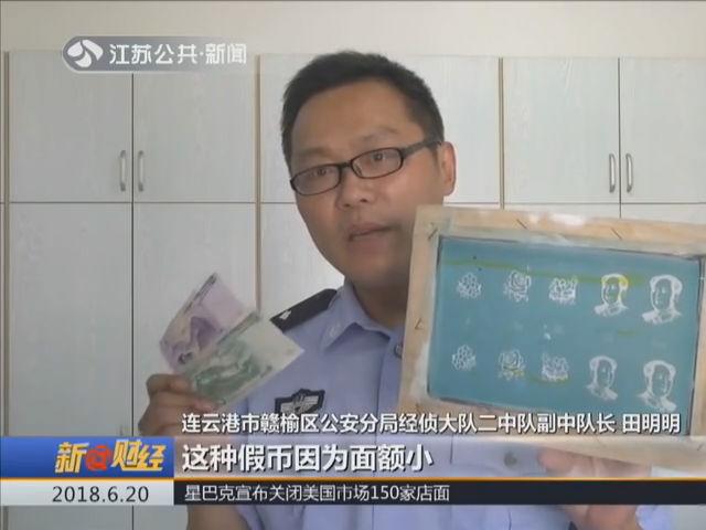 守护钱袋子 小伙缺钱自己造 20万假币流向全国