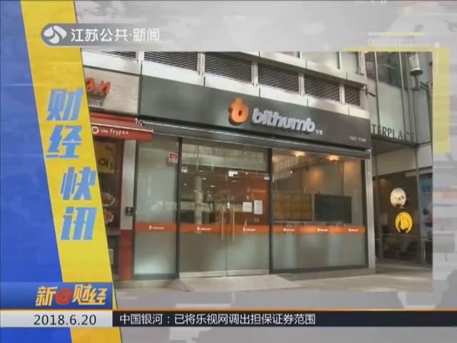 韩虚拟货币交易所虚拟币被盗