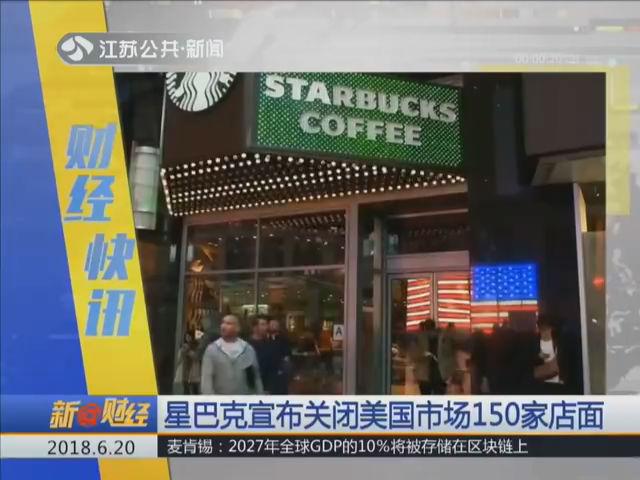 星巴克宣布关闭美国市场150家店面