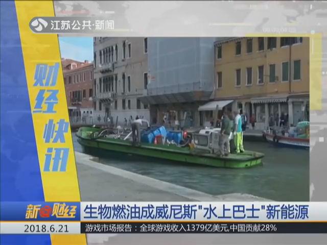 """生物燃油成威尼斯""""水上巴士""""新能源"""