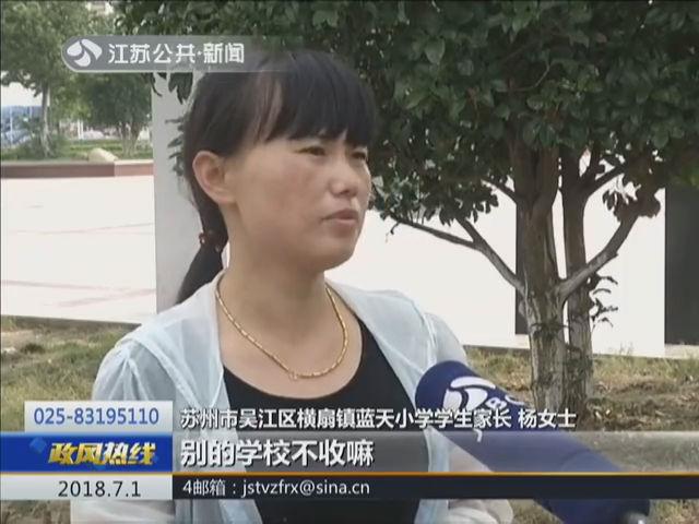 记者调查 孩子上学缘何没学籍?