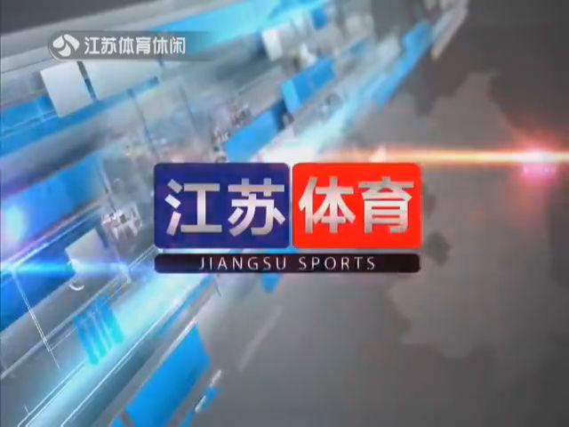 江苏体育 20180716