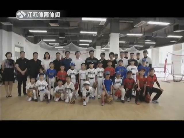 江苏省体育局调研组考察和调研棒垒球培训工作