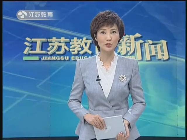 江苏教育新闻 20180728