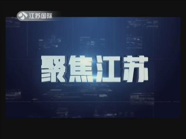 聚焦江苏 20180811