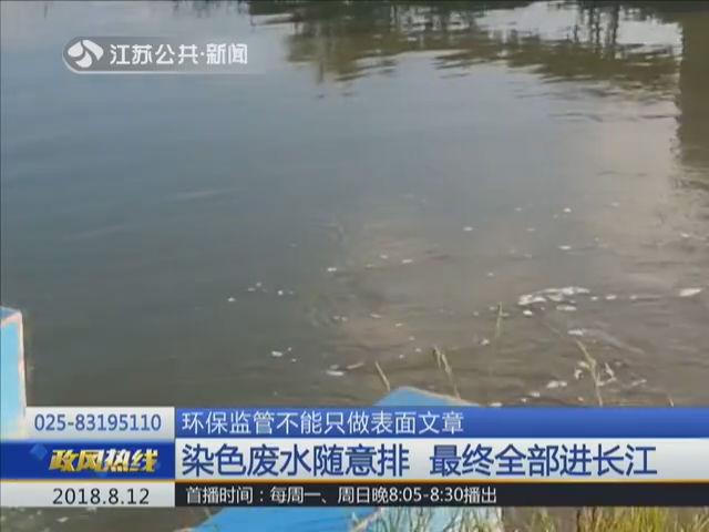 环保监管不能只做表面文章 染色废水随意排 最终全部进长江