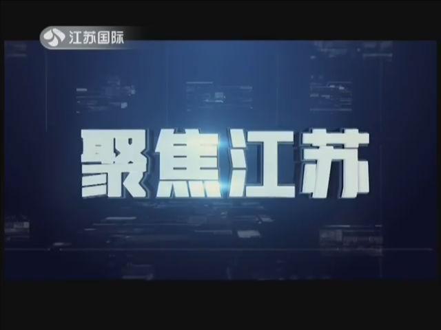 聚焦江苏 20180825