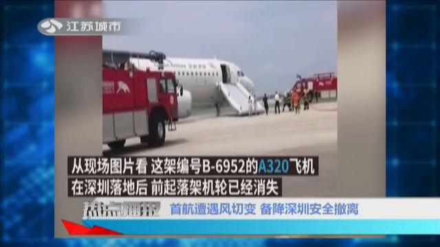 首航遭遇风切变 备降深圳安全撤离