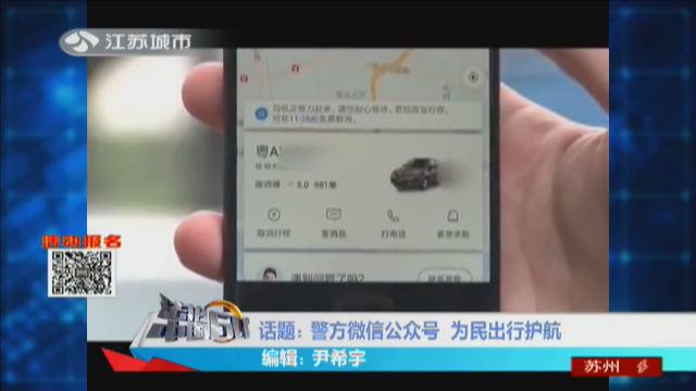 话题:警方微信公众号 为民出行护航