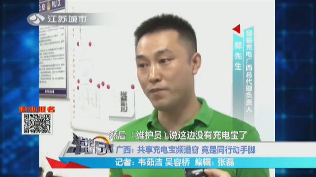 广西:共享充电宝频遭窃 竟是同行动手脚