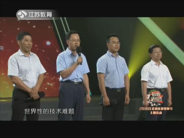 致敬老师——2018江苏省庆祝教师节主题活动