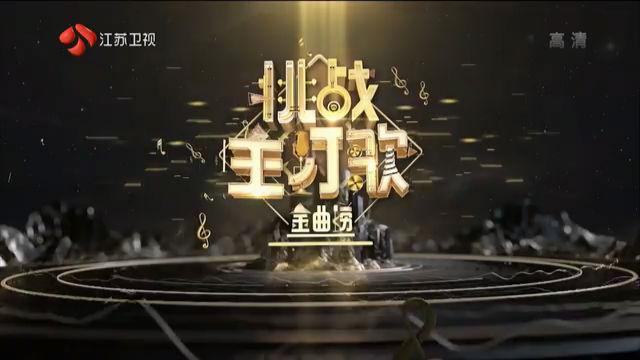 金曲捞之挑战主打歌 20180914 高清完整视频