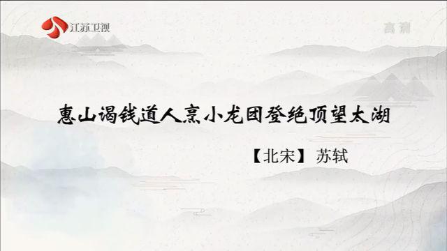 江南文脉 惠山谒钱道人烹小龙团登绝顶望太湖