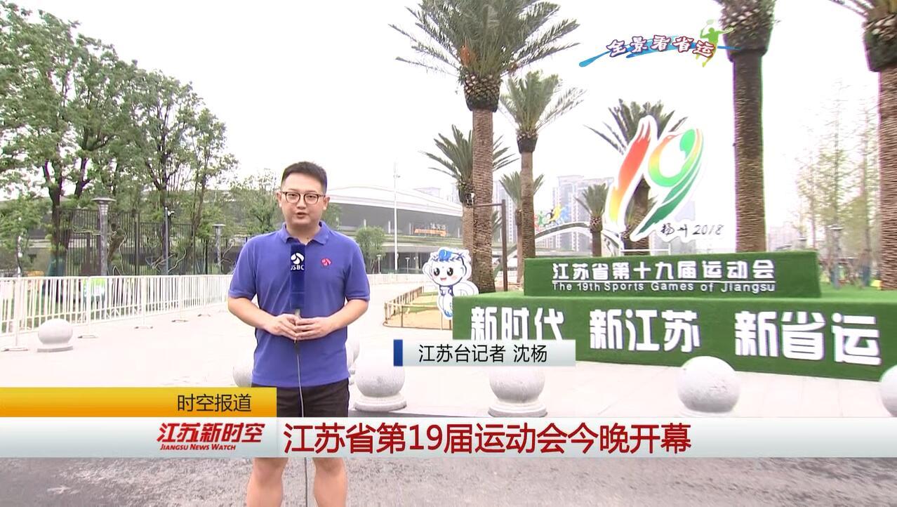 江苏省第19届运动会9月21日晚开幕