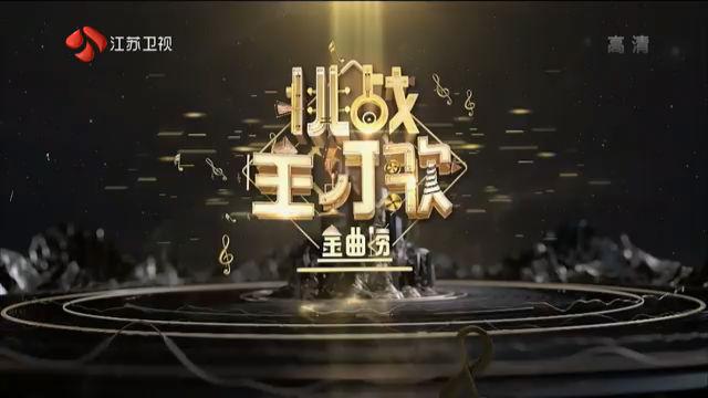 金曲捞之挑战主打歌 20180921 高清完整视频