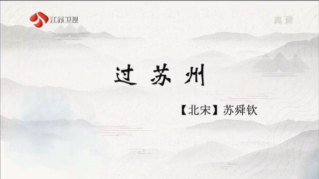 江南文脉 过苏州