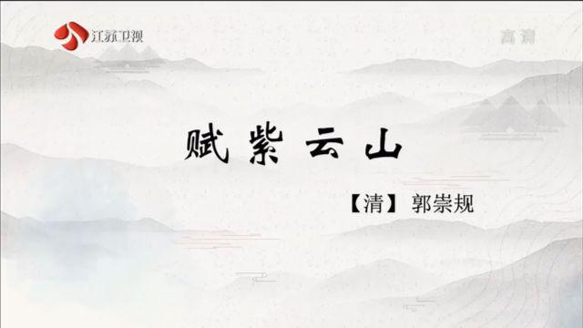 江南文脉 赋紫云山