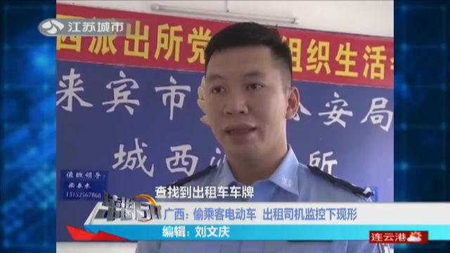 广西:偷乘客电动车 出租司机监控下现形