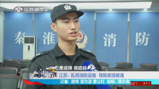 江苏:乱用消防设备 导致宾馆被淹