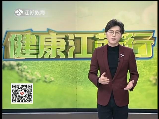 健康江苏行 20190127