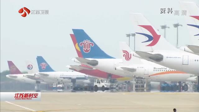 江苏省获批新开、加密9条国际航线
