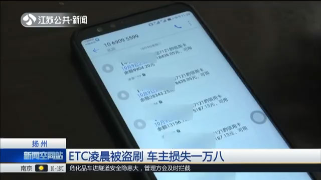 扬州 ETC凌晨被盗刷 车主损失一万八