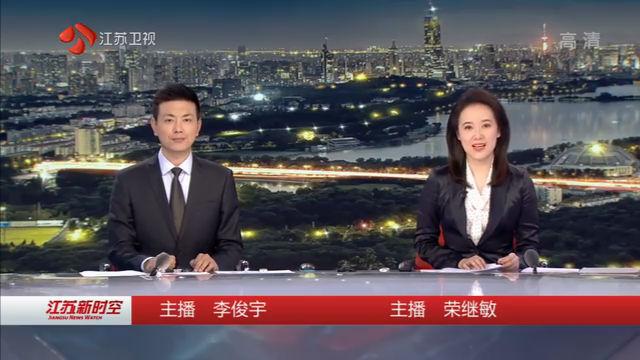 江蘇新時空 10月15日