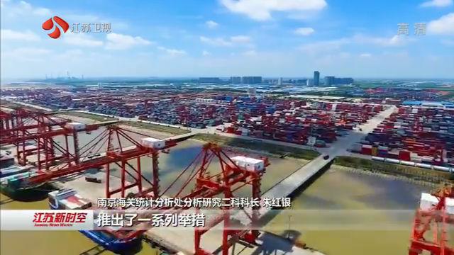 前三季度江苏外贸进出口保持稳定增长