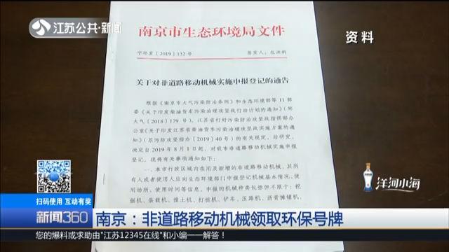 南京:非道路移动机械领取环保号牌