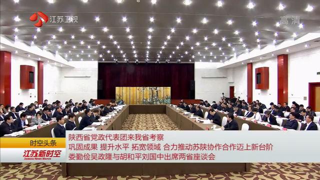 陕西省党政代表团来江苏省考察