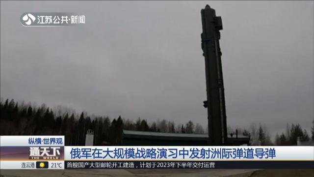 俄军在大规模战略演习中发射洲际弹道导弹