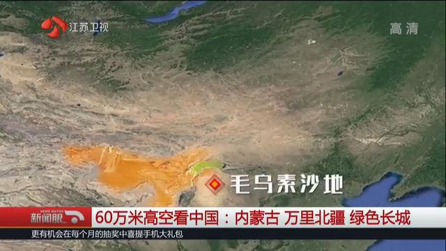 60万米高空看中国:内蒙古 万里北疆 绿色长城