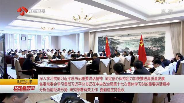 江苏省委常委会学习贯彻习近平总书记重要讲话精神