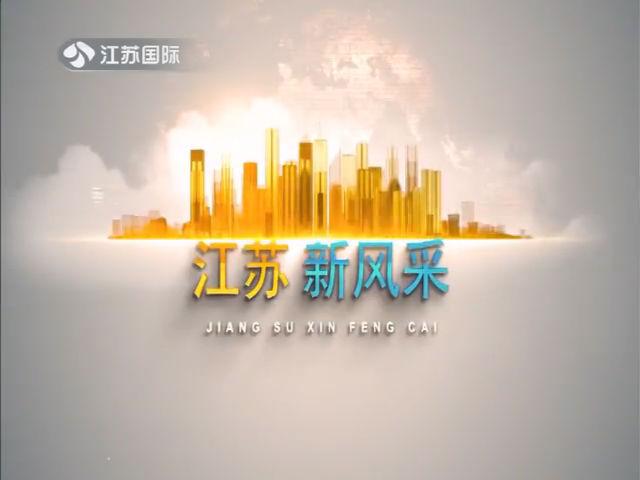 江苏新风采 20191006