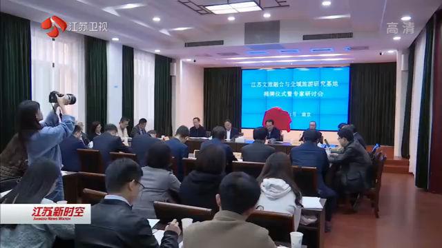 江苏省文旅融合与全域旅游研究基地揭牌