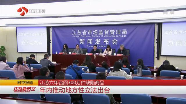 江苏六年召回300万件缺陷商品 2019年内推动地方性立法出台