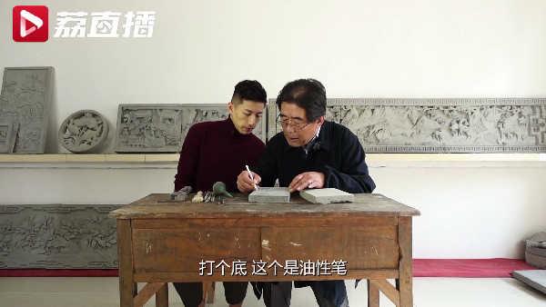 游遍江苏│在砖块上雕个荔枝台标总共分几步?