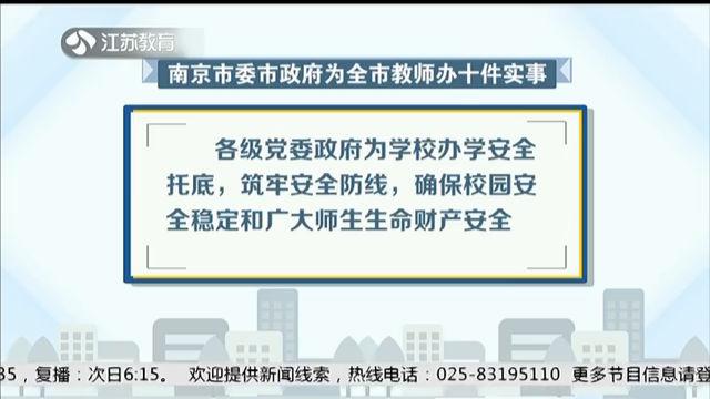 """南京:为中小学教育办好""""十件实事"""" 优秀者从教 让从教者敬业 让敬业者乐业"""