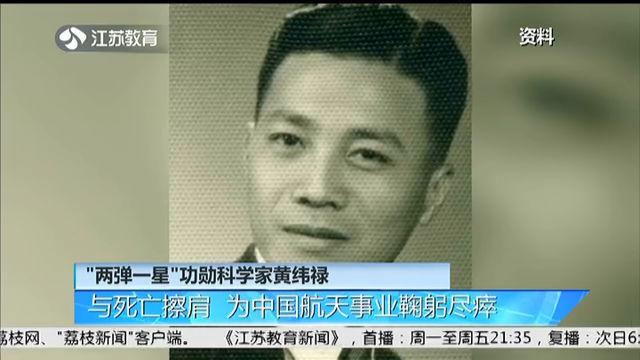 """""""两弹一星""""功勋科学家黄纬禄 与死亡擦肩 为中国航天事业鞠躬尽瘁"""