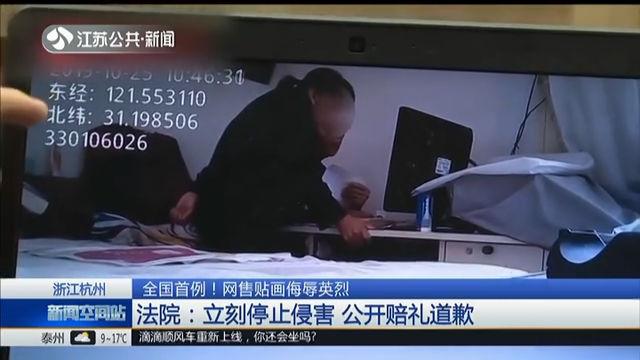 全国首例!网售贴画侮辱英烈 浙江杭州 法院:立刻停止侵害 公开赔礼道歉