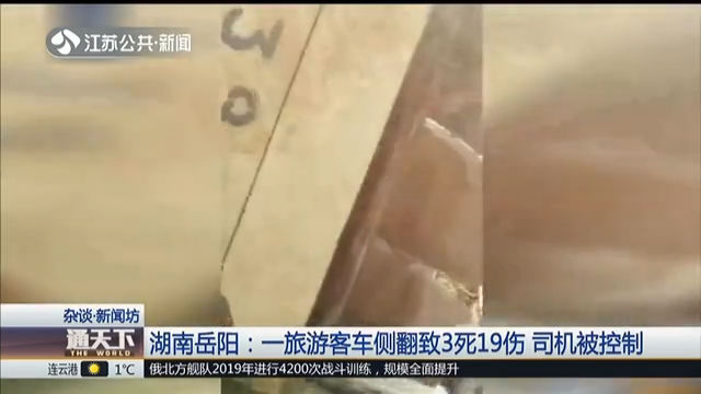 湖南岳阳:一旅游客车侧翻致3死19伤 司机被控制