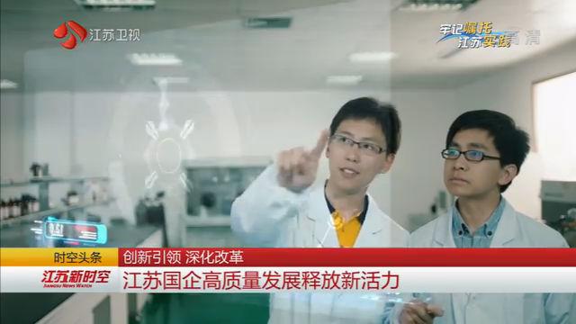 创新引领 深化改革 江苏国企高质量发展释放新活力