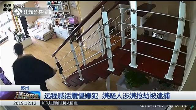 苏州 远程喊话震慑嫌犯 嫌疑人涉嫌抢劫被逮捕