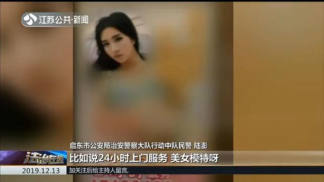 """美女、模特上门服务?启东警方打掉3个""""小卡片""""招嫖团伙"""