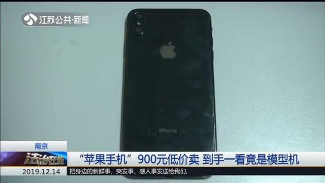 """南京:""""苹果手机""""900元低价卖 到手一看竟是模型机"""