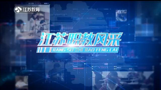江苏职教风采 20191214