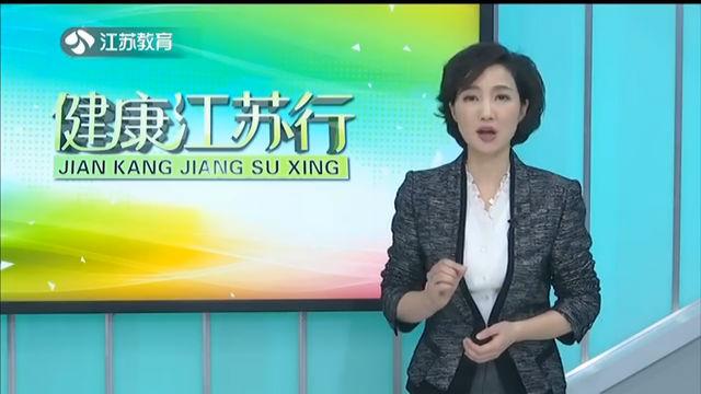 健康江苏行 20191215
