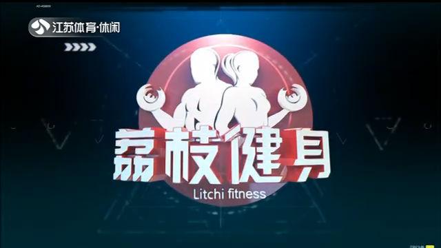 荔枝健身 20191217