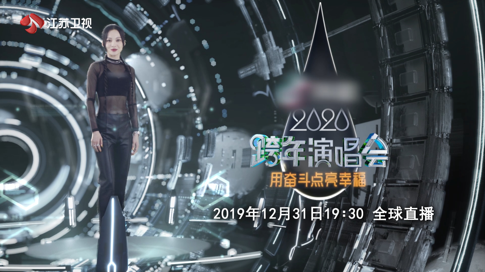 2020江苏卫视跨年演唱会张韶涵宣传片