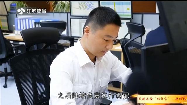 """民航运控""""指挥官""""——张传林"""